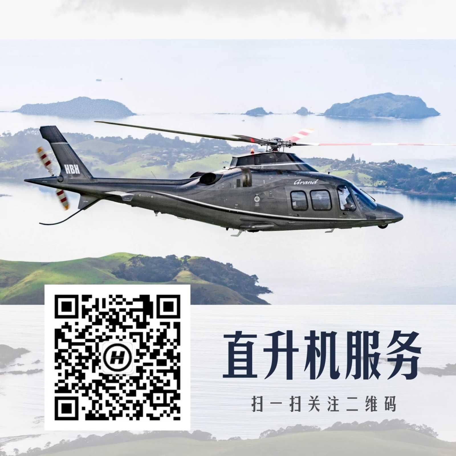 Coromandel Scenic Flight